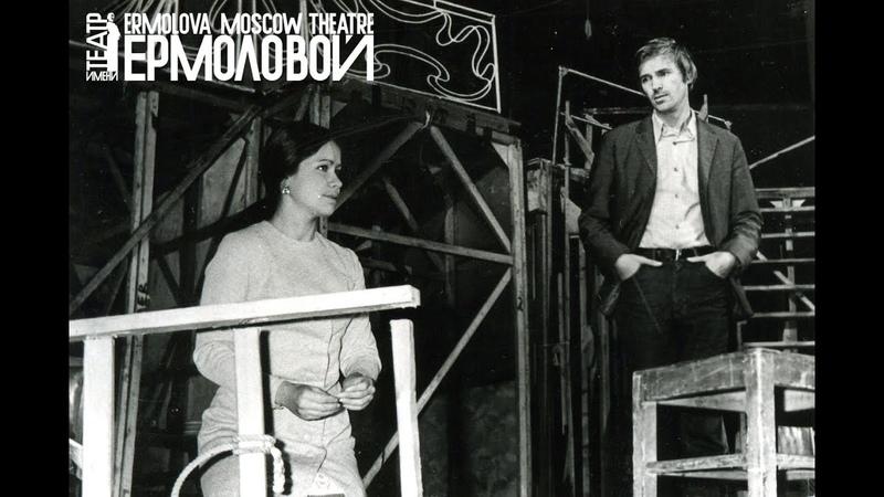 Прошлым летом в Чулимске 1975 театр имени Ермоловой серия 1
