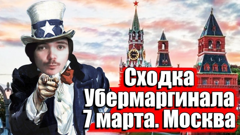 Сходка Убермаргинала 7 марта Москва