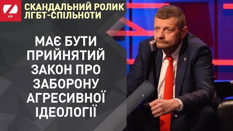 Провокація ЛГБТ-спільноти покликана відволікти увагу, - Мосійчук