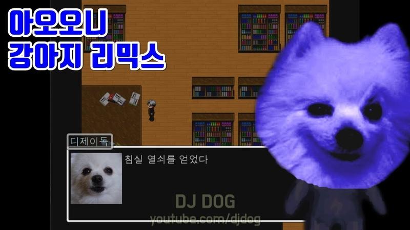 아오오니 青鬼 Aooni 강아지 리믹스 Gabe the Dog Remix