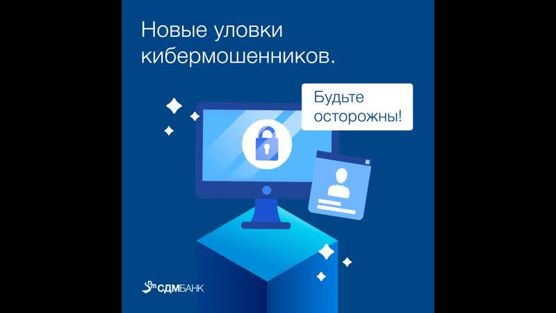 Новые уловки кибермошенников