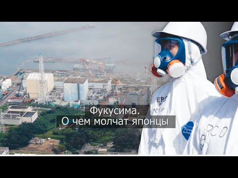 Фукусима О чем молчат японцы