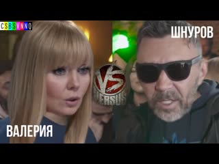 CSBSVNNQ Music - VERSUS - Шнур VS Валерия