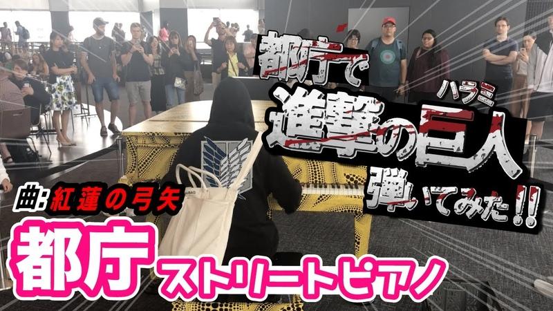 Attack on TitanOPsong Street Piano【都庁ピアノ】都庁で激しく進撃の巨人OP「紅蓮の弓矢」12434
