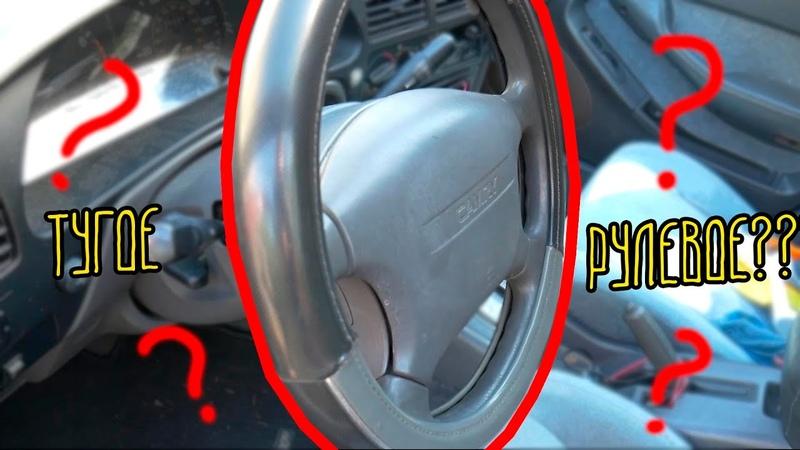 1992 Toyota Camry X Странно ведет себя руль При повороте руль закусывает Расскажу как починить