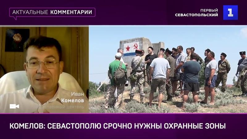 Комелов Севастополю срочно нужны охранные зоны