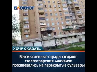 Бессмысленные ограды создают столпотворения: москвичи пожаловались на перекрытые бульвары