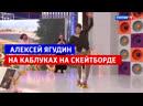 Алексей Ягудин на каблуках — Шоу Елены Степаненко — Россия 1