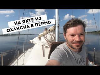 На парусной яхте из Оханска в Пермь