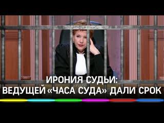 Час суда пробил: судья из телешоу получила срок. Она кинула бизнесмена на 80 млн