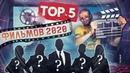 ТОП 5 фильмы 2020 которые уже вышли в хорошем качестве!
