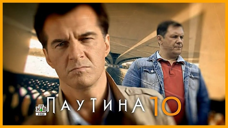 Паутина 10 сезон 1 серия