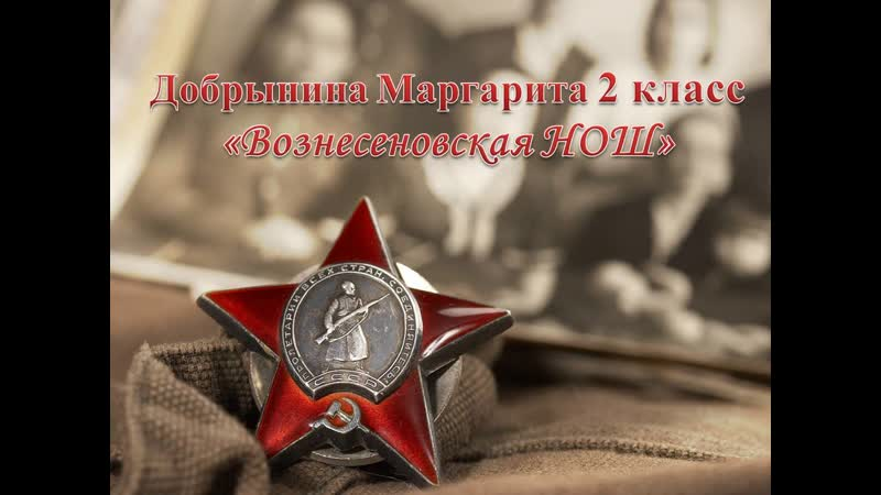 Добрынина Маргарита 8лет 2класс С Кадашников Ветер войны