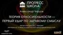 Александр Чирцов — Теория относительности — первый удар по здравому смыслу