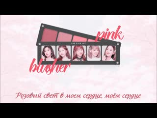 [FSG Pick Up!] IZ*ONE (IZONE) - Pinkblusher (рус. саб.)