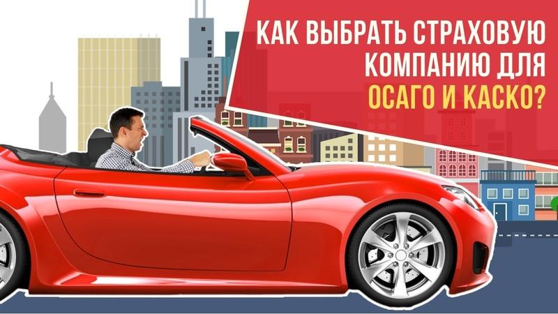Как выбрать лучшую и надежную страховую компанию для осаго и каско страхования автомобиля