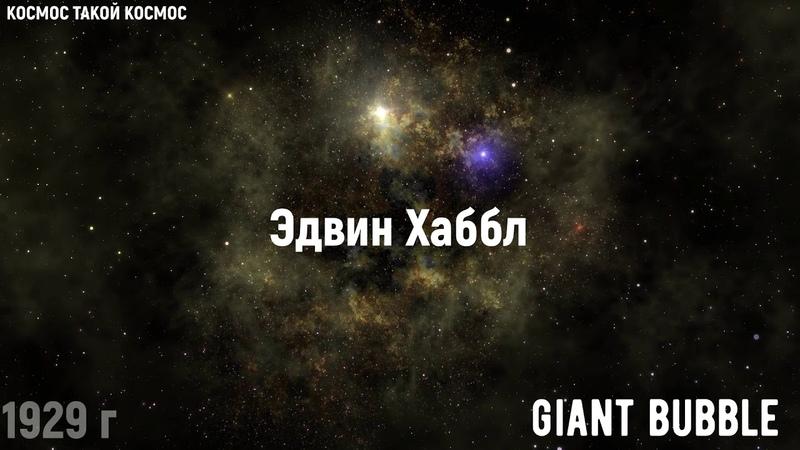 Giant bubble Загадка расширения Вселенной наконец решена Космос такой космос