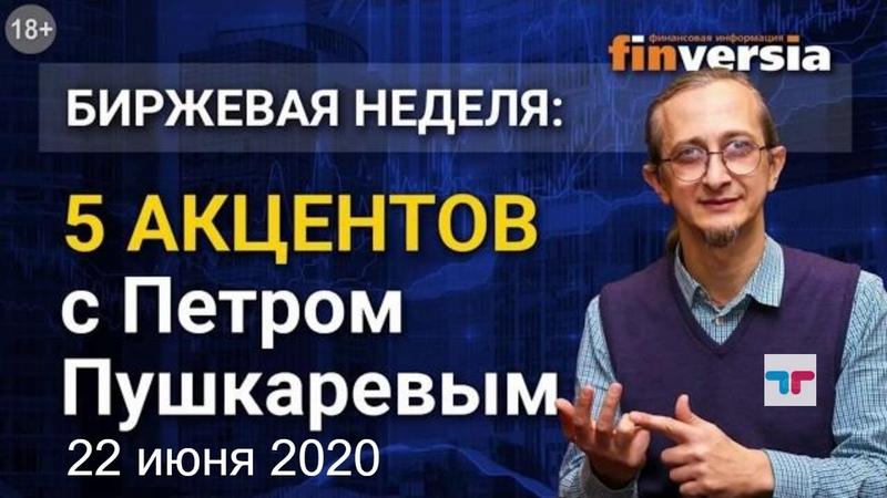 ТелеТрейд в СМИ 5 акцентов с Петром Пушкаревым от 22.06.2020