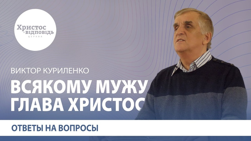Виктор Куриленко - Всякому мужу — глава Христос.