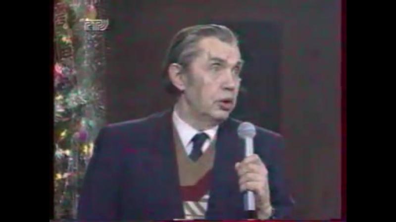 Роберт Рождественский на Голубом огоньке в 1994 году