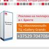 ПиарЛаб Печать, реклама на пилларсах в Бресте