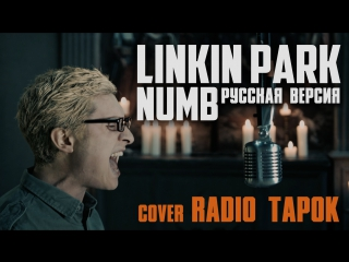 Linkin Park  Numb (Cover by RADIO TAPOK)