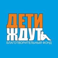 Фонд Дети-ждут.рф