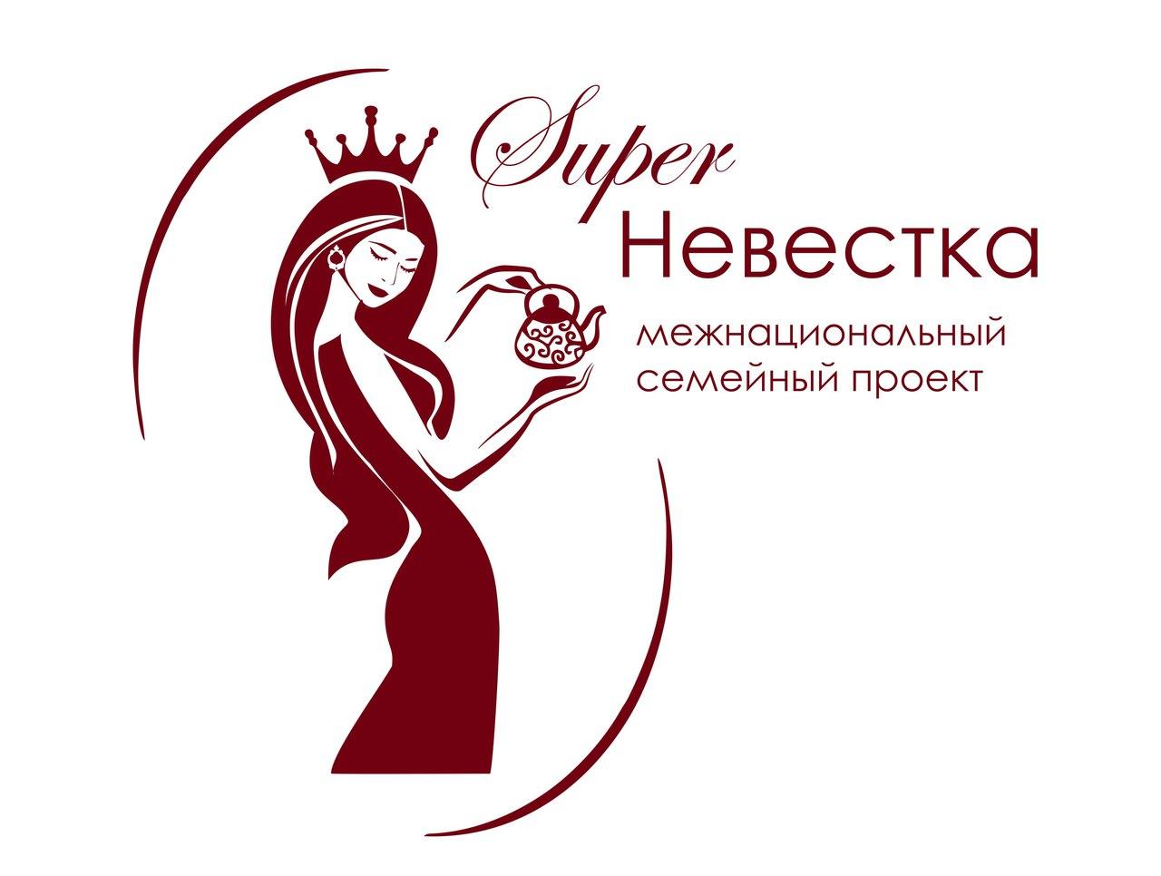 """Афиша Межнациональный семейный проект """"SUPER Невестка"""""""