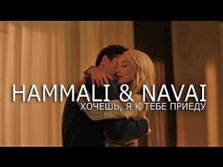 HammAli & Navai - Хочешь, я к тебе приеду и.