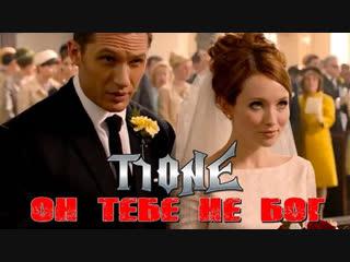 Премьера! T1One - Он тебе не бог (Mike Key Remix) фан клип