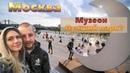 Куда сходить в Москве? Крымский мост Музеон Памятник Петру 1 Не Орел и Решка