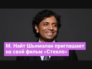 М. Найт Шьямалан приглашает на свой фильм «Стекло»