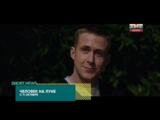 SHORT NEWS | КИНО: Райан Гослинг в фильме Человек на Луне