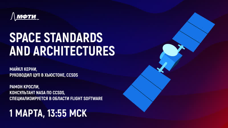 Michael Kearney, Ramon Crosle: «Space Standards and Architectures»