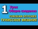 Тунисское вязание 1 урок