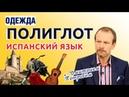 Одежда на испанском Полиглот с Дмитрием Петровым