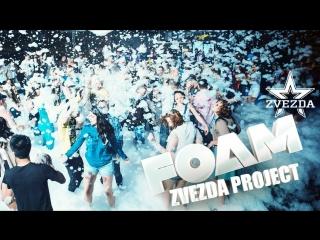 ZVEZDA project - FOAM PARTY (official video) ( Сексуальная, Приват Ню, Пошлая Модель, Фотограф Nude, Sexy)