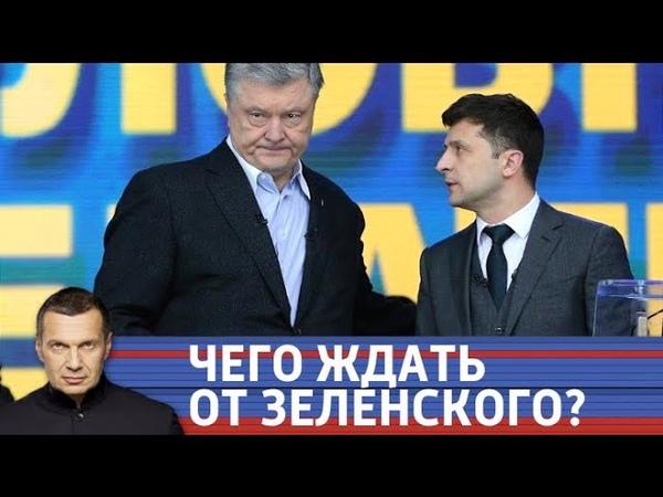 Украина выбрала Зеленского: чего ждать России? Воскресный вечер с Владимиром Соловьевым от 21.04.19