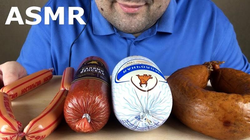 ASMR RUSSIAN SAUSAGE (Eating Show) Mukbang *NO TALKING*