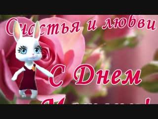 Поздравление с Днём Матери! Красивые поздравления на день матери ZOOBE Муз Зайка