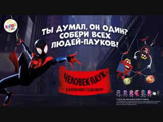 Человек-паук в Хэппи Мил!