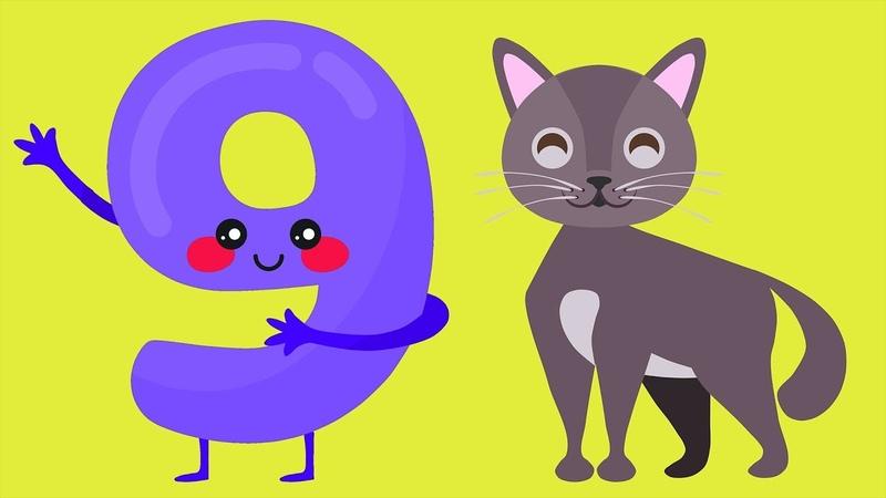 Цифра 9 Мультик для детей. Веселые циферки. Учимся считать от 1 до 10.