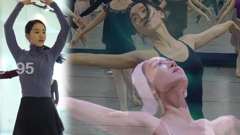 [메이킹] 화려한 발레 향연 [단, 하나의 사랑] 열정 가득 발레 연습기 공개!