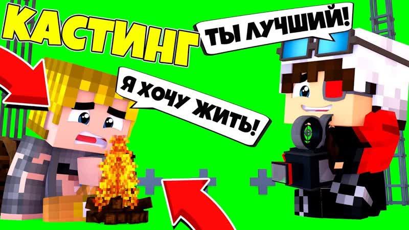 [Demaster] КАСТИНГ 3 СЕЗОН 4 СЕРИЯ! КТО ИЗ ЭТИХ РЕБЯТ ЛУЧШЕ ПОДХОДИТ НА РОЛЬ АКТЕРА ?! Minecraft