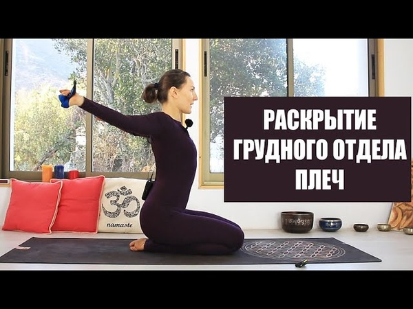 Растяжка для плеч и грудного отдела 13 мин | chilelavida