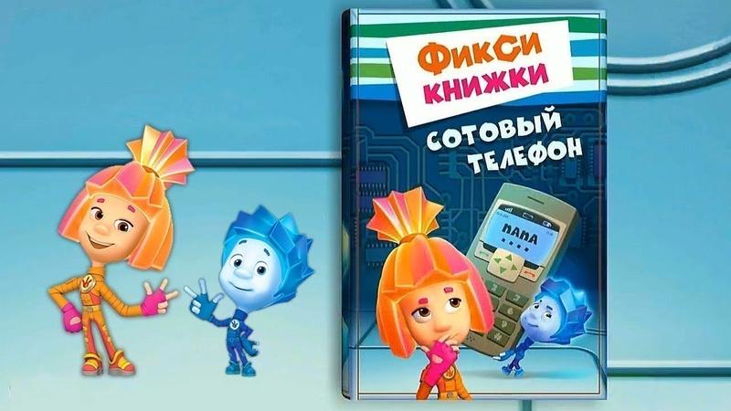Фиксики 👧Сотовый телефон📳 Мульт Игра Видео для детей Детский уголокKids'Corner Фикси книжки