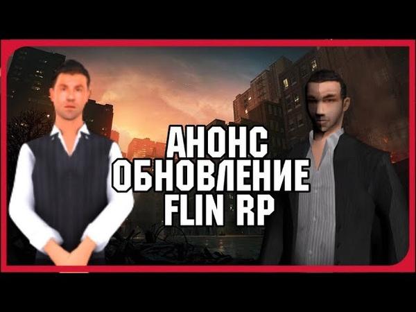 Анонс обновления Flin Role Play | Samp Android