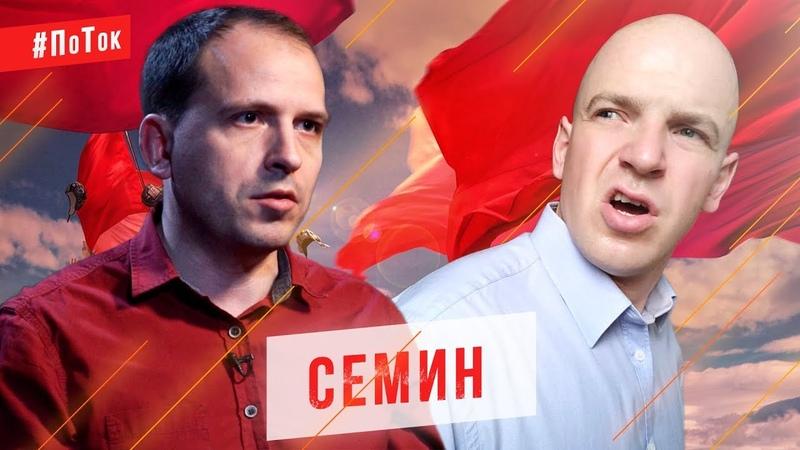 Семин - наркомы Сталина против менеджеров Путина / ПоТок
