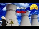 АЭС и КРЖ по-путински. Нас ждёт второй Чернобыль