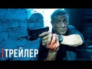 План побега 3 — Русский трейлер (2019)